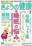 NHKきょうの健康 2017年3月号 [雑誌] (NHKテキスト)