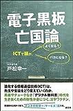 電子黒板亡国論:ICTで頭が、よくなる? バカになる?