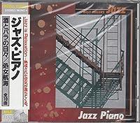 ベストセラー・ジャズ/ジャズ・ピアノ GR1048