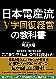 「日本電産流「V字回復経営」の教科書」販売ページヘ