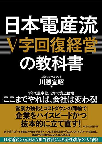 日本電産流「V字回復経営」の教科書の書影