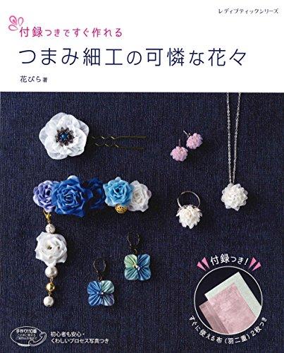 つまみ細工の可憐な花々 (レディブティックシリーズno.4593)