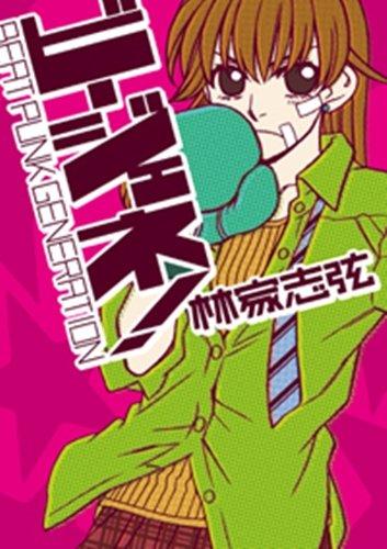 ビージェネ!―BEAT PUNK GENERATION (電撃コミックス)