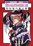 百いろどうぐばこ 弐 (スーパービーボーイコミックス)