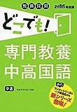 教員採用どこでも! 専門教養中高国語(2016年度版) (教員採用どこでも! シリーズ)