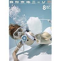 月刊水中ニーソR・2017年8月号