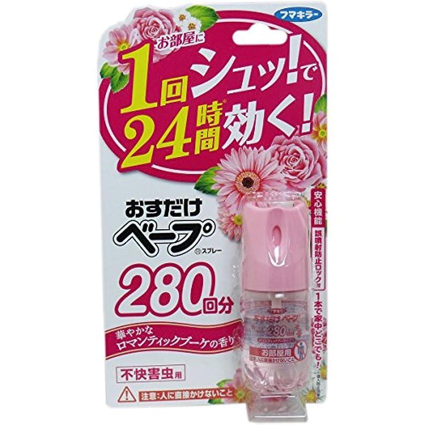 不快害虫用スプレー 1回シュッ、24時間効く 簡単 便利 フマキラー おすだけベープスプレー 280回分 ロマンティックブーケの香り 不快害虫用【5個セット】