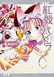 紅殻のパンドラ(10) (角川コミックス・エース)