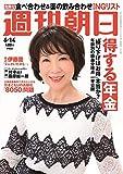 週刊朝日 2019年 6/14 号 [雑誌]