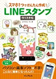 Create and sell Line stickers