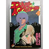 コンバット☆ハイスクール 4 (少年マガジンコミックス)