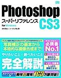 Photoshop CS3 スーパーリファレンス for Windows