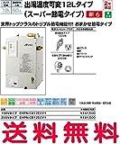 【EHPN-CB12ECV1】200Vタイプ INAX イナックス LIXIL・リクシル 給湯器 小型電気温水器 出湯温度可変12Lタイプ(スーパー節電タイプ) 連続使用人数:50人