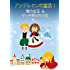 アンデルセンの童話1(雪の女王 & マッチ売りの少女)