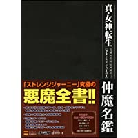 真・女神転生 STRANGE JOURNEY 仲魔名鑑 (ゲーマガBOOKS)