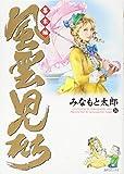 風雲児たち 幕末編 24 (SPコミックス)