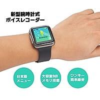 SUNNY 最新型腕時計式ボイスレコーダー音楽プレーヤー 8GB内臓 高音質 長時間録音 日本語メニュー 簡単操作 SN-SVRWR19