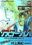 グラビテーション 1 (ソニー・マガジンズコミックス)