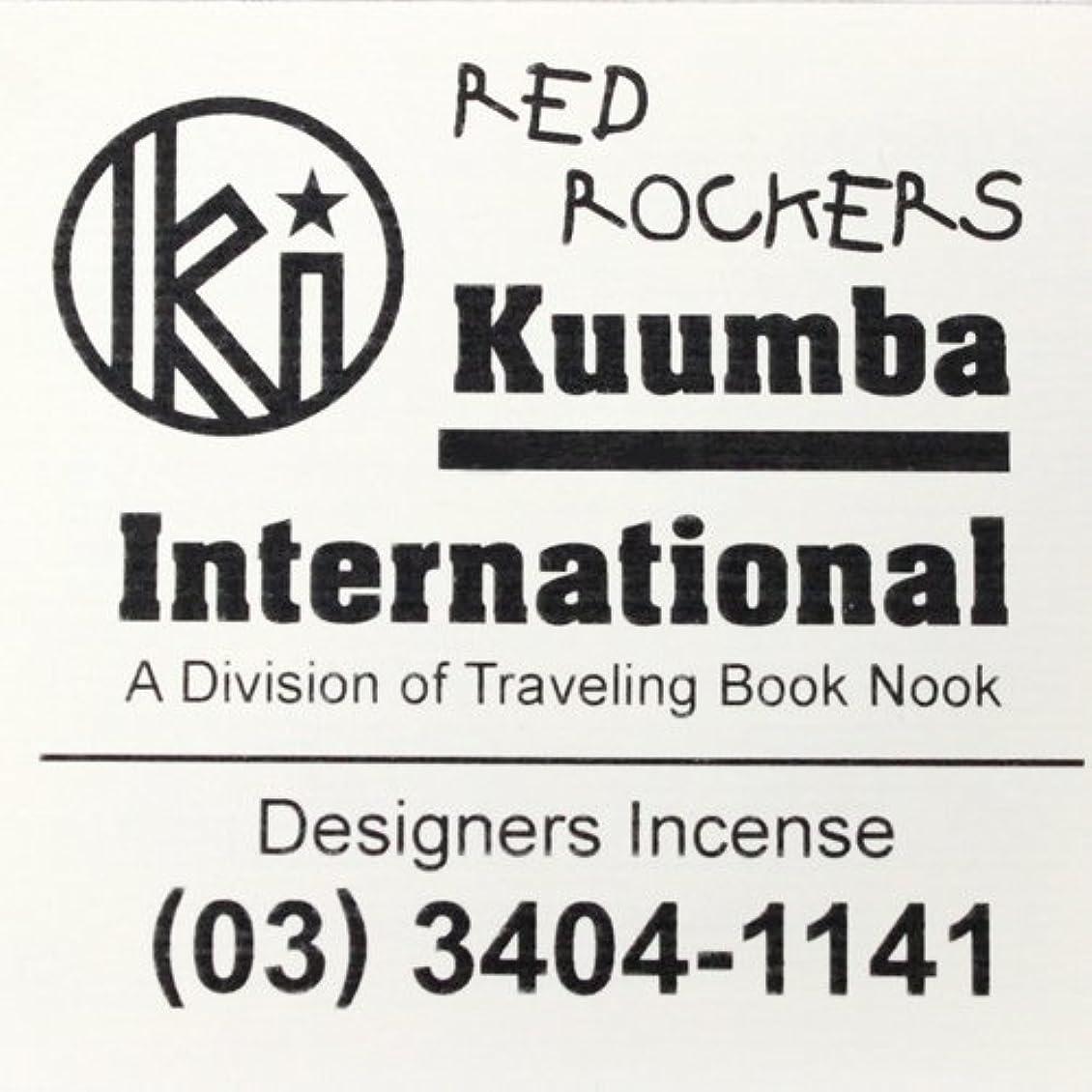 一族農場リアルKuumba(クンバ)『incense』(RED ROCKERS) (Regular size)