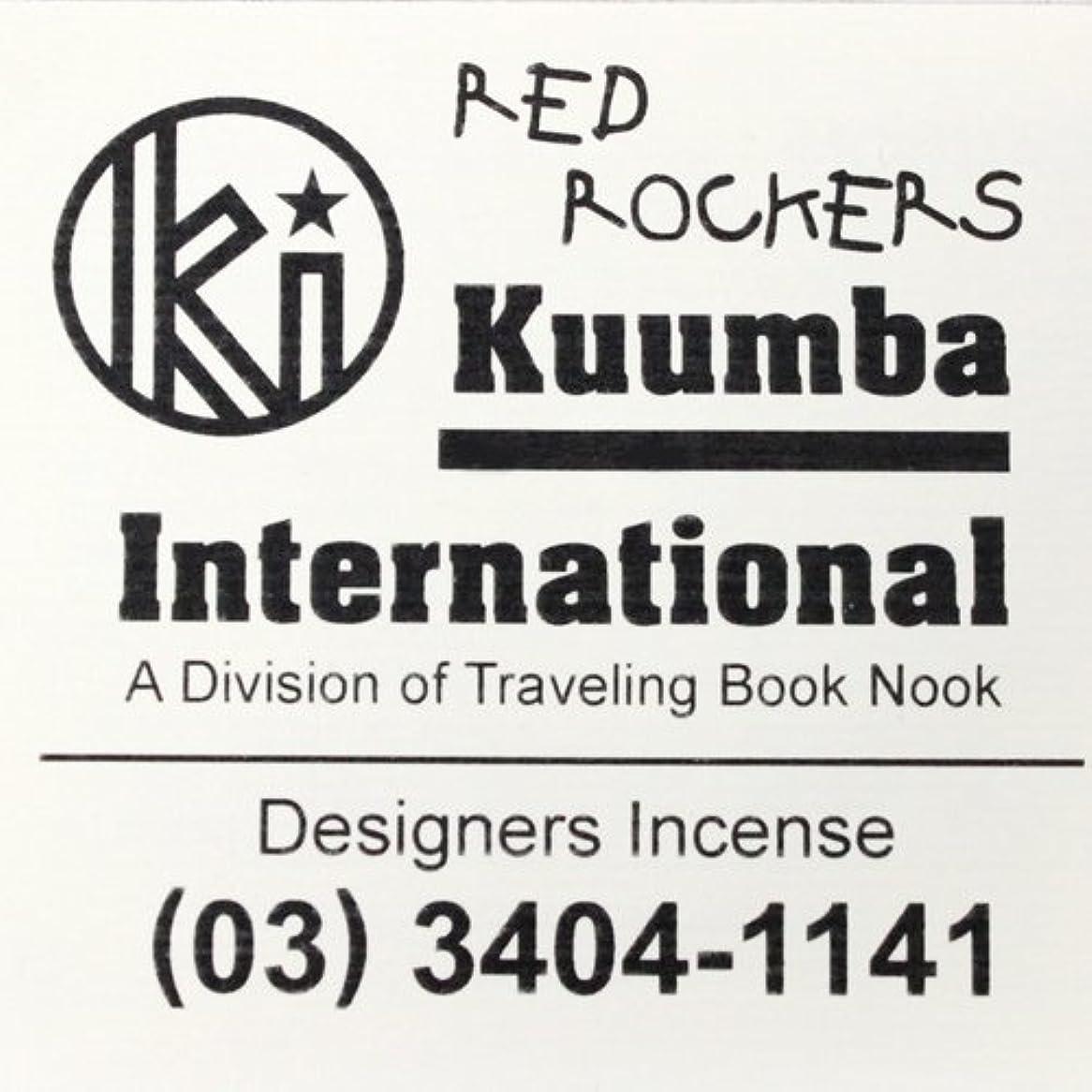沈黙オーバーヘッド達成可能Kuumba(クンバ)『incense』(RED ROCKERS) (Regular size)