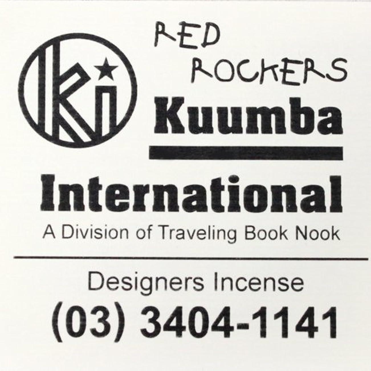 ハイキング絶望的な支援するKuumba(クンバ)『incense』(RED ROCKERS) (Regular size)
