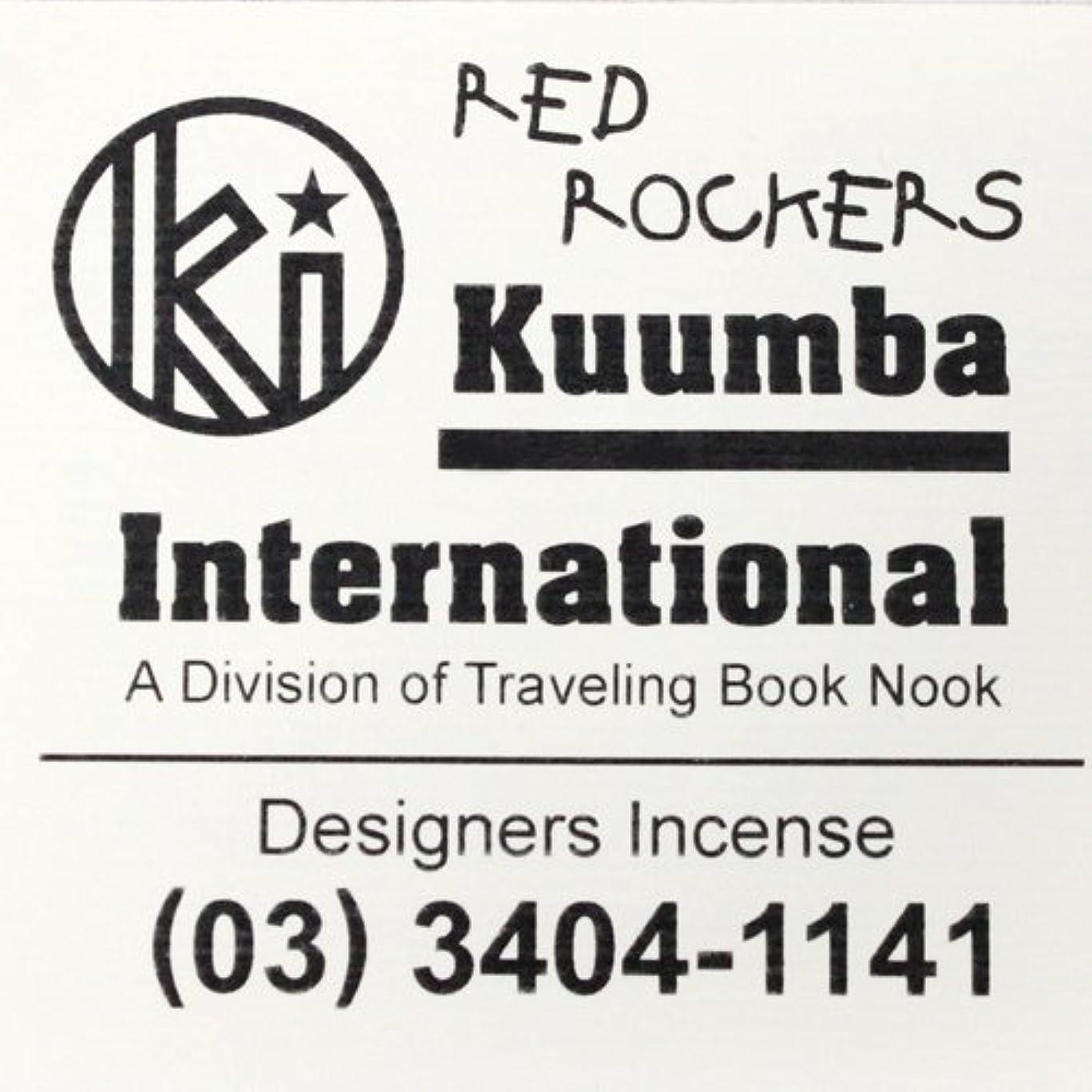パンチ希望に満ちた大気Kuumba(クンバ)『incense』(RED ROCKERS) (Regular size)