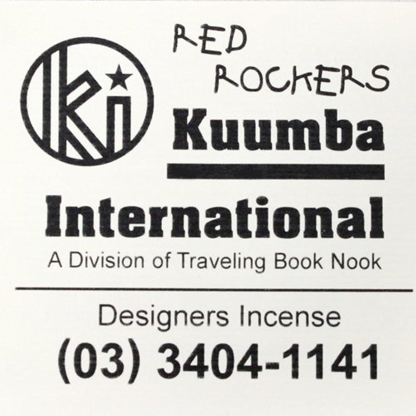 ブロンズ陰謀アレルギーKuumba(クンバ)『incense』(RED ROCKERS) (Regular size)