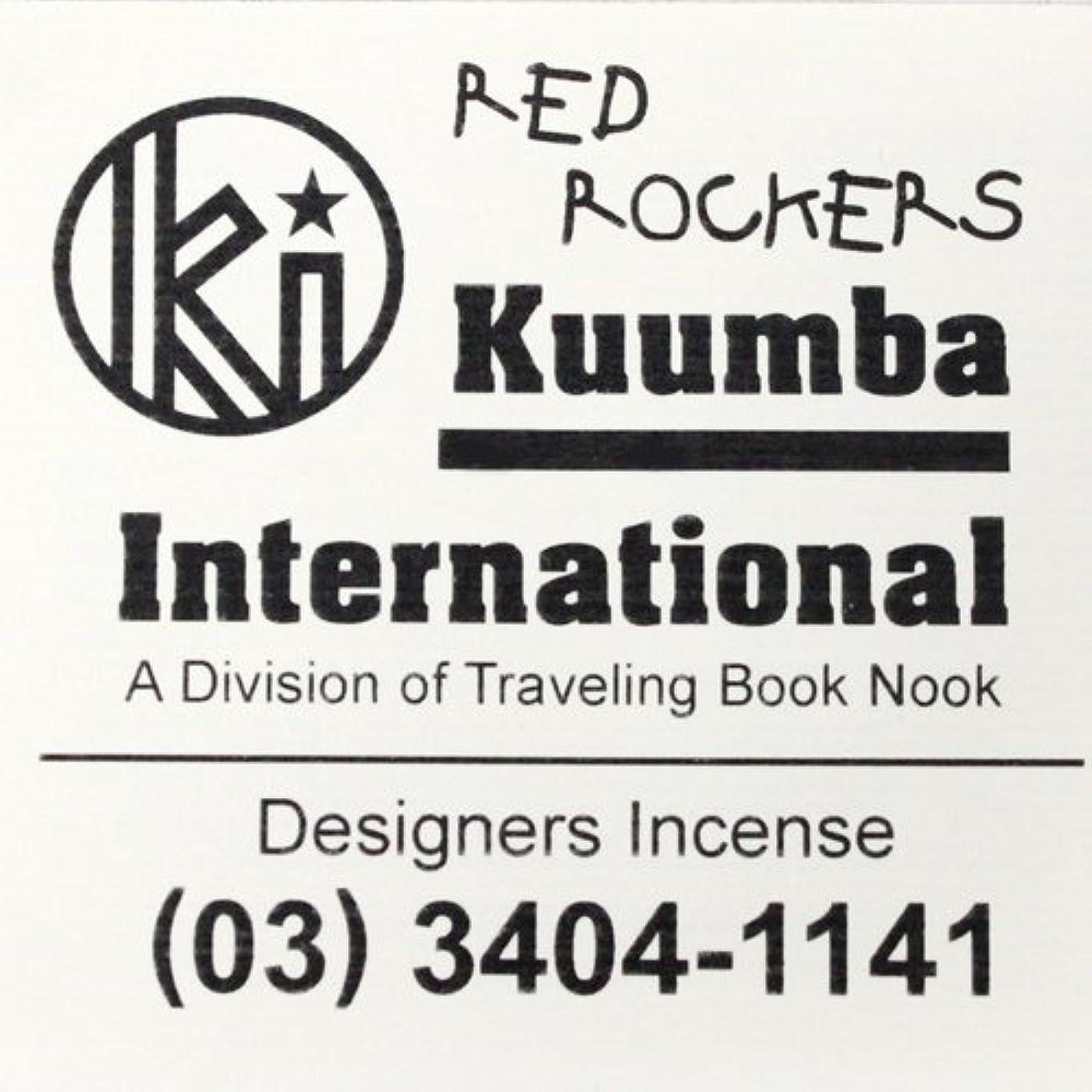 健康的安心飛行機Kuumba(クンバ)『incense』(RED ROCKERS) (Regular size)
