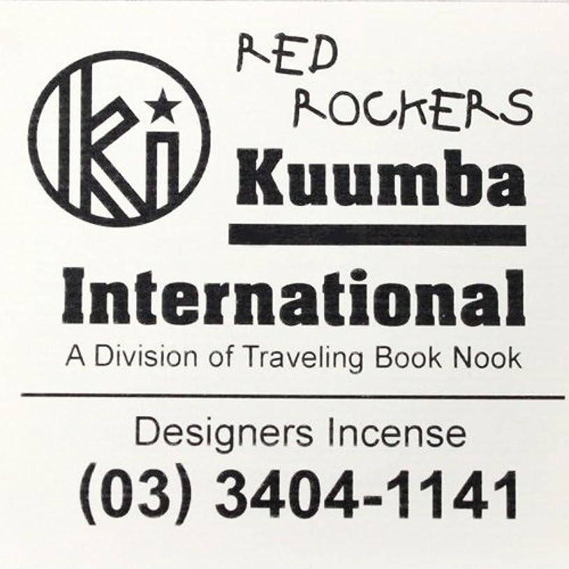 理論デマンド火薬Kuumba(クンバ)『incense』(RED ROCKERS) (Regular size)