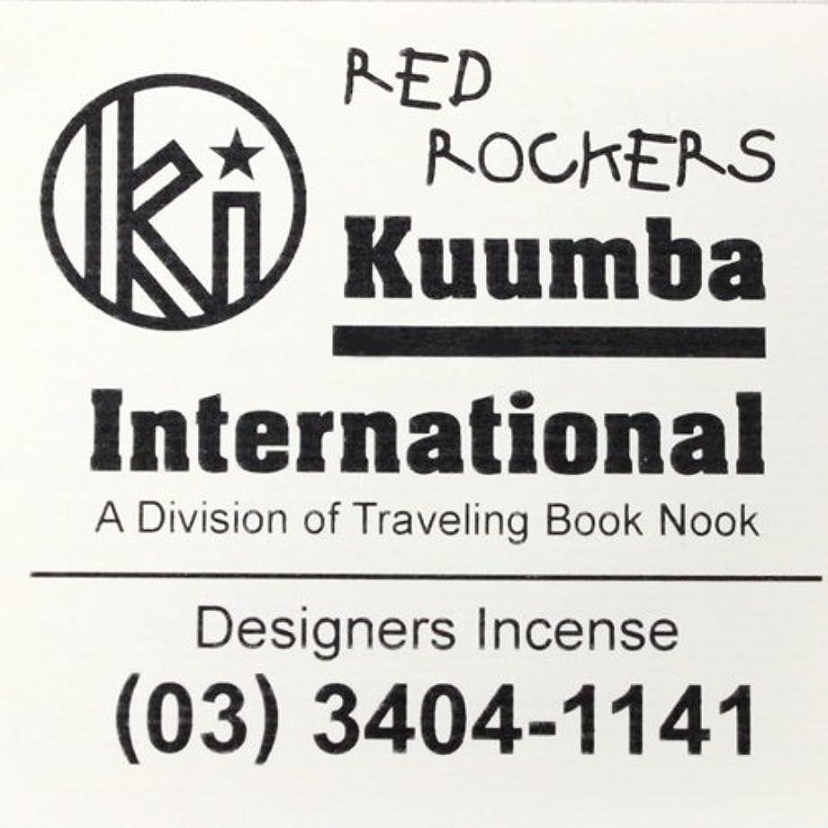 居間免除する植物学Kuumba(クンバ)『incense』(RED ROCKERS) (Regular size)