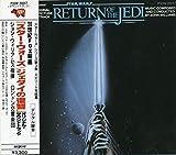 20世紀FOX映画 「スターウォーズ /ジェダイの復讐」 オリジナルサウンドトラック - サウンドトラック(サントラ)