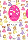 ちび♡ぷり  ~娘プリンセス化計画~ / おーはし るい のシリーズ情報を見る