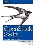 オライリージャパン Joe Arnold/SwiftStack team OpenStack Swift ―Swiftオブジェクトストレージの管理と開発の画像