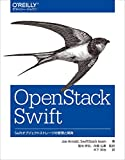 OpenStack Swift ―Swiftオブジェクトストレージの管理と開発