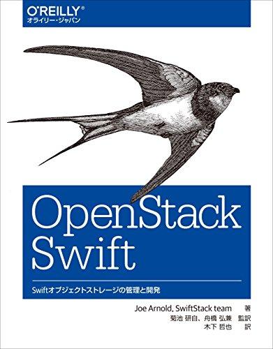 OpenStack Swift ―Swiftオブジェクトストレージの管理と開発の詳細を見る