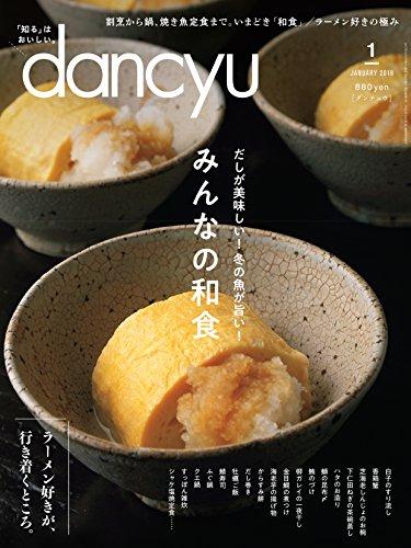 dancyu(ダンチュウ) 2018年1月号「みんなの和食」