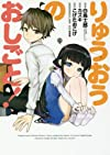 りゅうおうのおしごと! (4) (ヤングガンガンコミックス)