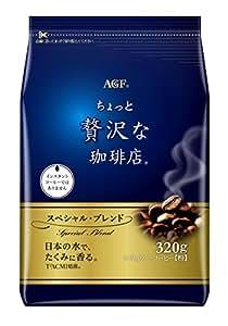 AGF マキシムちょっと贅沢な珈琲店 レギュラーコーヒー スペシャルブレンド 320g