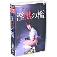 淫獣の檻 DVD7枚組 (ケース付)セット