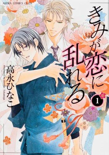 きみが恋に乱れる 第1巻 (あすかコミックスCL-DX)の詳細を見る