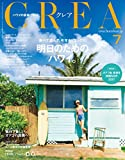 CREA2017年7月号 明日のためのハワイ。 画像