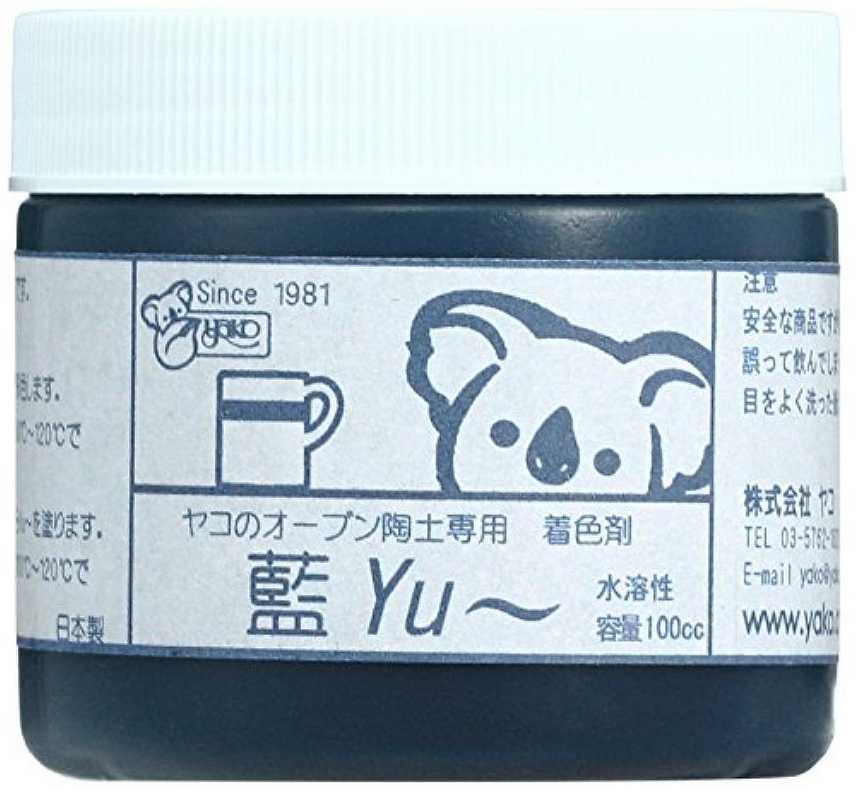 ヤコ オーブン陶土専用 着色材 【藍 Yu~】 100cc
