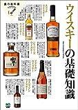 食の教科書 「ウイスキーの基礎知識」[雑誌] エイムックシリーズ
