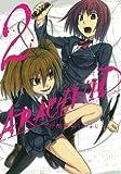 アラクニド(2)(ガンガンコミックスJOKER)