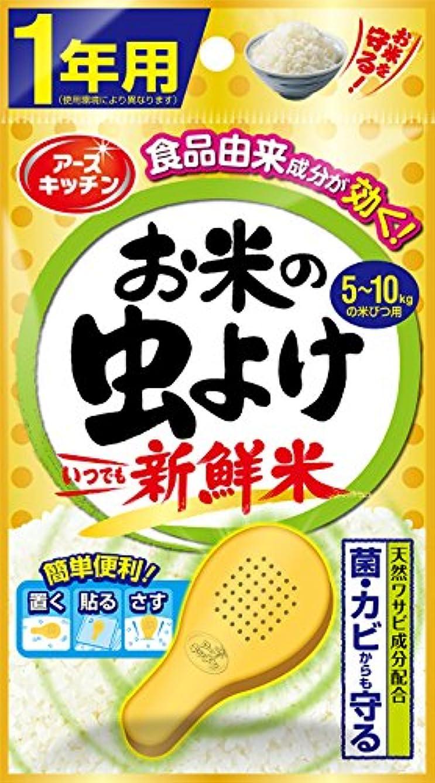 分パン屋植生アース製薬 お米の虫よけ新鮮米 1年用 1個