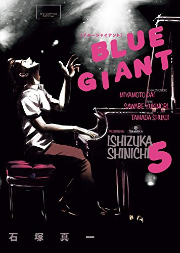 BLUE GIANT 5 (ビッグコミックススペシャル)の詳細を見る