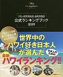 世界中のハワイ好き日本人が選んだ最新ハワイランキング!!: 111-HAWAII AWARD 公式ランキングブック2019 (小学館SJ・MOOK)