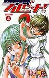 フルセット! VOLUME.4 (少年チャンピオン・コミックス)