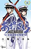 あおざくら 防衛大学校物語 (11) (少年サンデーコミックス)