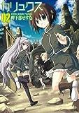 カリュクス : 2 (アクションコミックス)